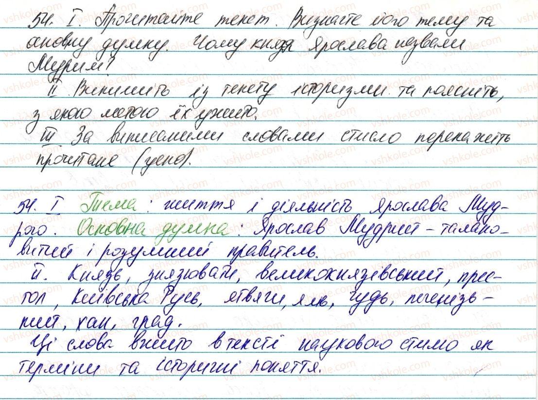 6-ukrayinska-mova-vv-zabolotnij-ov-zabolotnij-2014--leksikologiya-frazeologiya-8-aktivna-j-pasivna-leksika-54-rnd1286.jpg