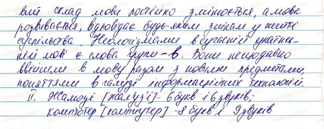 6-ukrayinska-mova-vv-zabolotnij-ov-zabolotnij-2014--leksikologiya-frazeologiya-8-aktivna-j-pasivna-leksika-55-rnd8479.jpg