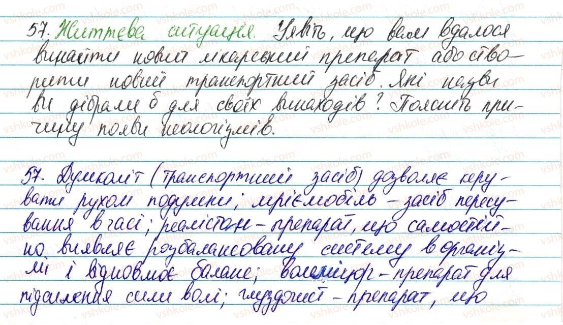 6-ukrayinska-mova-vv-zabolotnij-ov-zabolotnij-2014--leksikologiya-frazeologiya-8-aktivna-j-pasivna-leksika-57-rnd2905.jpg