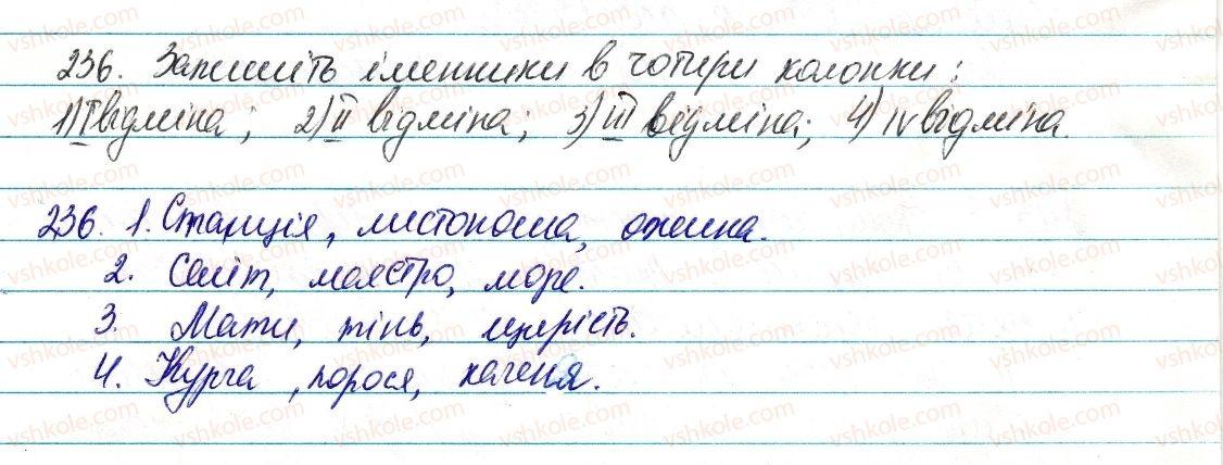 6-ukrayinska-mova-vv-zabolotnij-ov-zabolotnij-2014--morfologiya-ta-orfografiya-imennik-28-vidmini-j-grupi-imennikiv-236-rnd1951.jpg