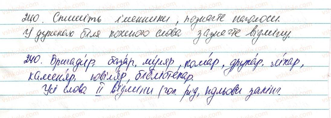 6-ukrayinska-mova-vv-zabolotnij-ov-zabolotnij-2014--morfologiya-ta-orfografiya-imennik-28-vidmini-j-grupi-imennikiv-240-rnd9133.jpg
