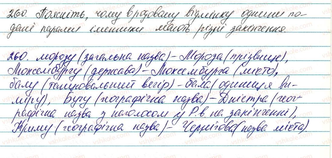 6-ukrayinska-mova-vv-zabolotnij-ov-zabolotnij-2014--morfologiya-ta-orfografiya-imennik-31-zakinchennya-imennikiv-cholovichogo-rodu-v-rodovomu-vidminku-odnini-260-rnd5066.jpg