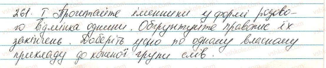6-ukrayinska-mova-vv-zabolotnij-ov-zabolotnij-2014--morfologiya-ta-orfografiya-imennik-31-zakinchennya-imennikiv-cholovichogo-rodu-v-rodovomu-vidminku-odnini-261.jpg