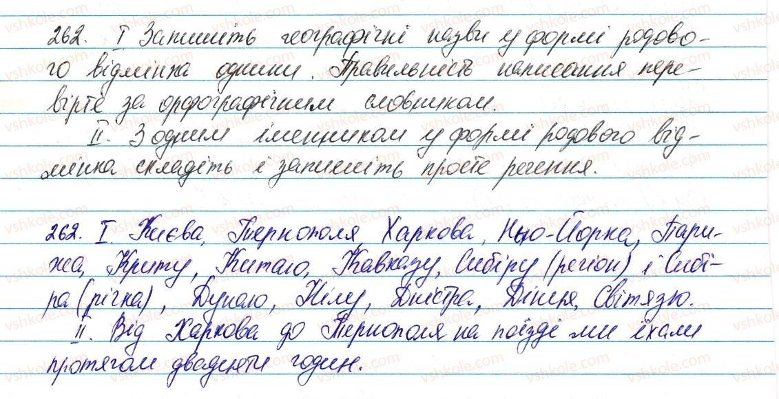 6-ukrayinska-mova-vv-zabolotnij-ov-zabolotnij-2014--morfologiya-ta-orfografiya-imennik-31-zakinchennya-imennikiv-cholovichogo-rodu-v-rodovomu-vidminku-odnini-262-rnd1433.jpg
