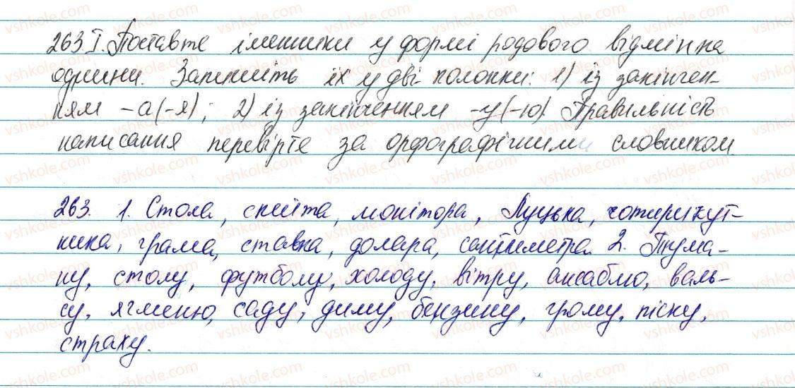 6-ukrayinska-mova-vv-zabolotnij-ov-zabolotnij-2014--morfologiya-ta-orfografiya-imennik-31-zakinchennya-imennikiv-cholovichogo-rodu-v-rodovomu-vidminku-odnini-263-rnd2032.jpg