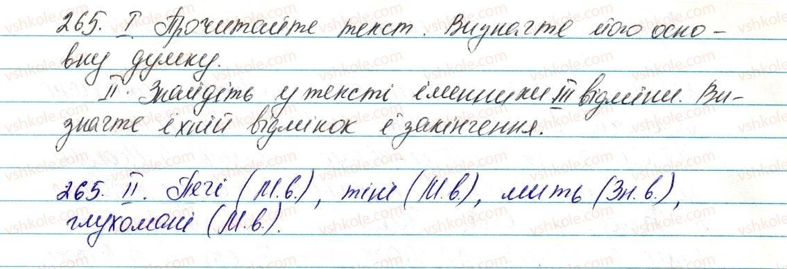 6-ukrayinska-mova-vv-zabolotnij-ov-zabolotnij-2014--morfologiya-ta-orfografiya-imennik-32-vidminyuvannya-imennikiv-iii-i-iv-vidmin-265-rnd4115.jpg