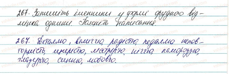 6-ukrayinska-mova-vv-zabolotnij-ov-zabolotnij-2014--morfologiya-ta-orfografiya-imennik-32-vidminyuvannya-imennikiv-iii-i-iv-vidmin-267-rnd4883.jpg