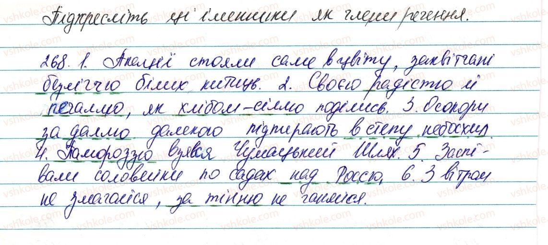 6-ukrayinska-mova-vv-zabolotnij-ov-zabolotnij-2014--morfologiya-ta-orfografiya-imennik-32-vidminyuvannya-imennikiv-iii-i-iv-vidmin-268-rnd1326.jpg