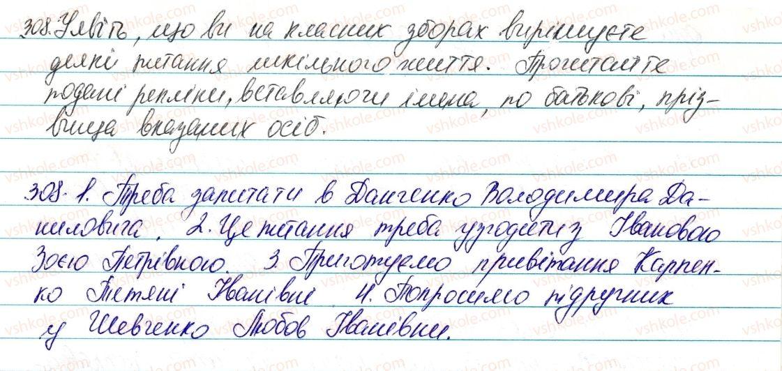 6-ukrayinska-mova-vv-zabolotnij-ov-zabolotnij-2014--morfologiya-ta-orfografiya-imennik-36-napisannya-j-vidminyuvannya-imen-po-batkovi-ta-prizvisch-308-rnd2270.jpg