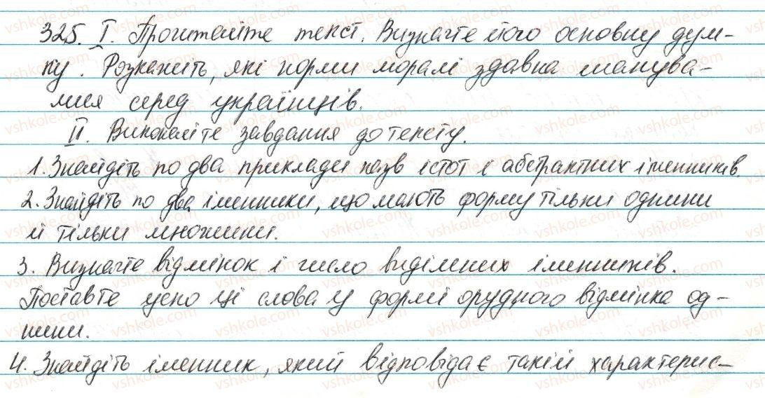 6-ukrayinska-mova-vv-zabolotnij-ov-zabolotnij-2014--morfologiya-ta-orfografiya-imennik-39-uzagalnennya-vivchenogo-z-temi-imennik-325-rnd4.jpg
