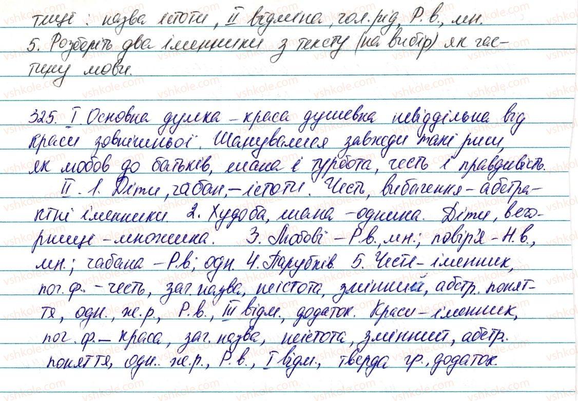 6-ukrayinska-mova-vv-zabolotnij-ov-zabolotnij-2014--morfologiya-ta-orfografiya-imennik-39-uzagalnennya-vivchenogo-z-temi-imennik-325-rnd5114.jpg