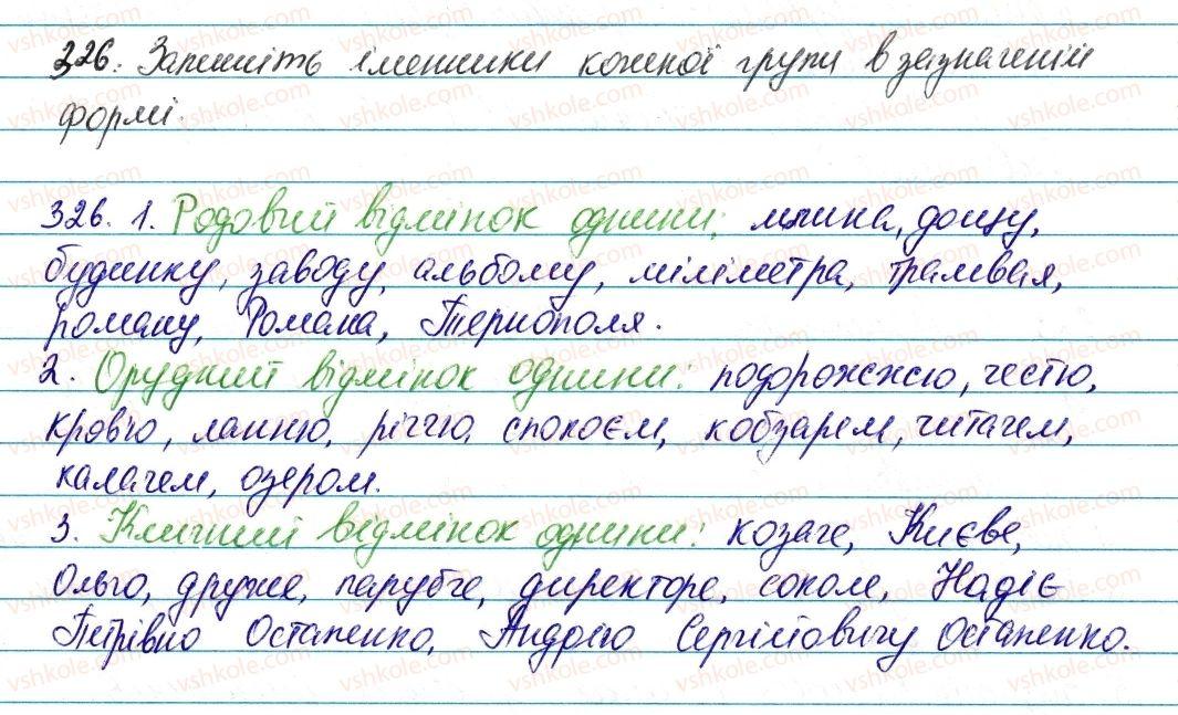 6-ukrayinska-mova-vv-zabolotnij-ov-zabolotnij-2014--morfologiya-ta-orfografiya-imennik-39-uzagalnennya-vivchenogo-z-temi-imennik-326-rnd6190.jpg