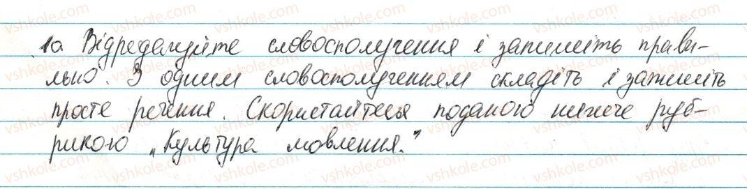 6-ukrayinska-mova-vv-zabolotnij-ov-zabolotnij-2014--povtorennya-uzagalnennya-j-pogliblennya-vivchenogo-1-slovospoluchennya-j-rechennya-golovni-chleni-rechennya-proste-rechennya-10-rnd6781.jpg