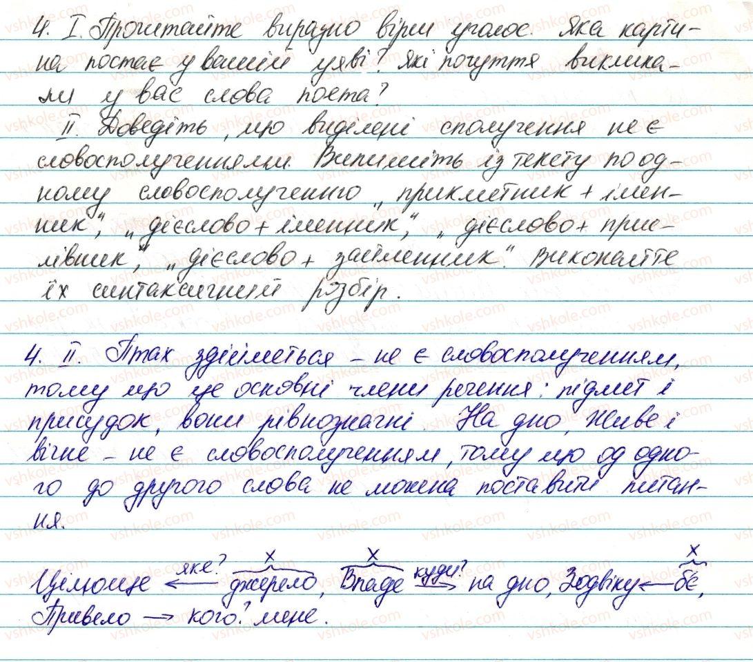 6-ukrayinska-mova-vv-zabolotnij-ov-zabolotnij-2014--povtorennya-uzagalnennya-j-pogliblennya-vivchenogo-1-slovospoluchennya-j-rechennya-golovni-chleni-rechennya-proste-rechennya-4-rnd6051.jpg