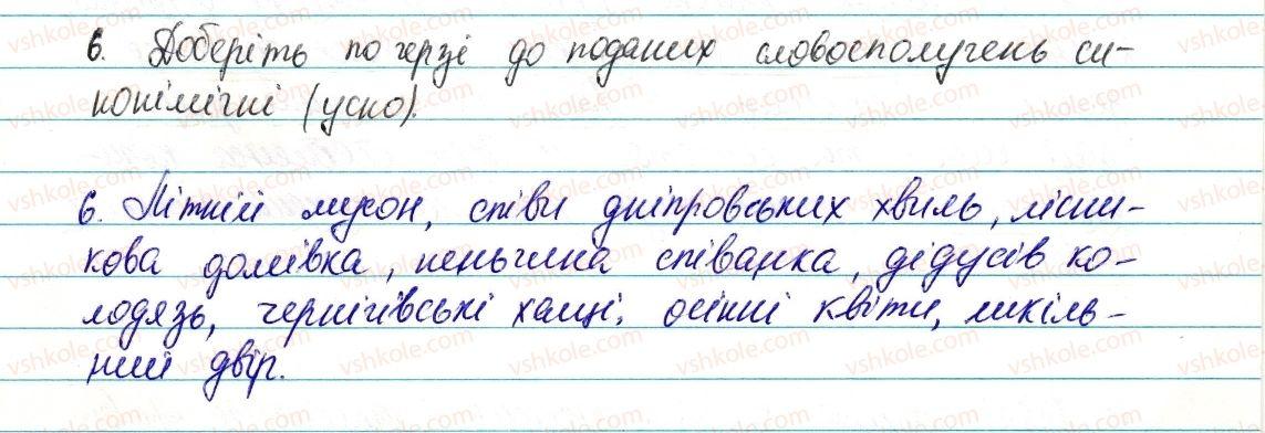 6-ukrayinska-mova-vv-zabolotnij-ov-zabolotnij-2014--povtorennya-uzagalnennya-j-pogliblennya-vivchenogo-1-slovospoluchennya-j-rechennya-golovni-chleni-rechennya-proste-rechennya-6-rnd8364.jpg