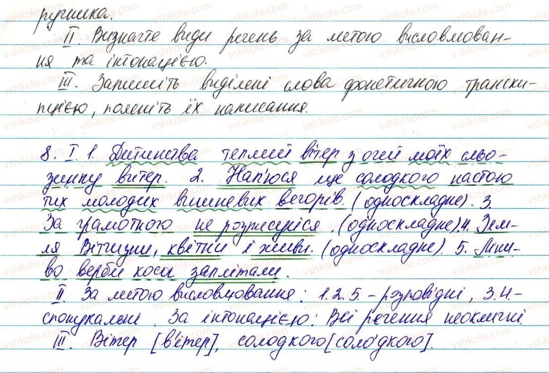 6-ukrayinska-mova-vv-zabolotnij-ov-zabolotnij-2014--povtorennya-uzagalnennya-j-pogliblennya-vivchenogo-1-slovospoluchennya-j-rechennya-golovni-chleni-rechennya-proste-rechennya-8-rnd4198.jpg