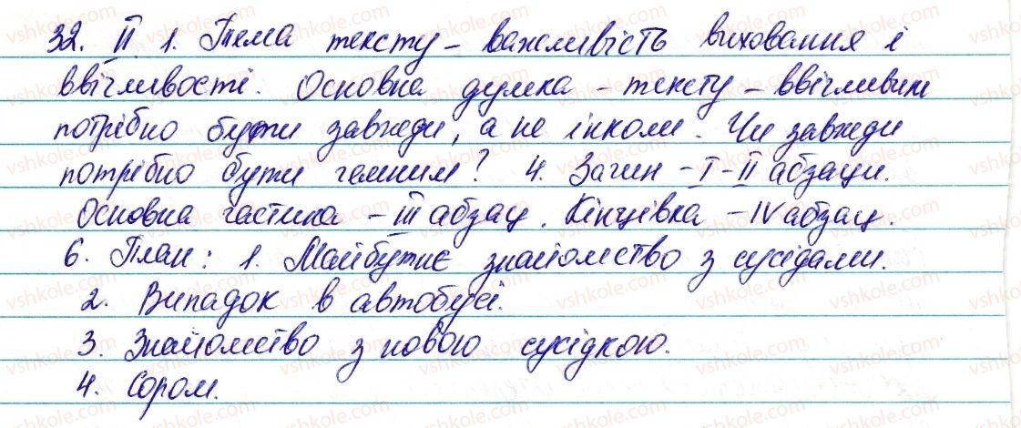 6-ukrayinska-mova-vv-zabolotnij-ov-zabolotnij-2014--povtorennya-uzagalnennya-j-pogliblennya-vivchenogo-5-tekst-32-rnd3530.jpg