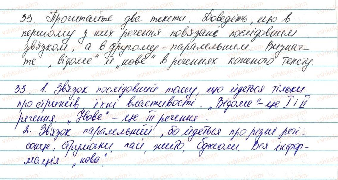 6-ukrayinska-mova-vv-zabolotnij-ov-zabolotnij-2014--povtorennya-uzagalnennya-j-pogliblennya-vivchenogo-5-tekst-33-rnd5836.jpg