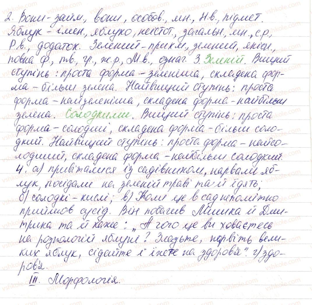 6-ukrayinska-mova-vv-zabolotnij-ov-zabolotnij-2014--povtorennya-v-kintsi-roku-68-morfologiya-orfografiya-572-rnd7888.jpg