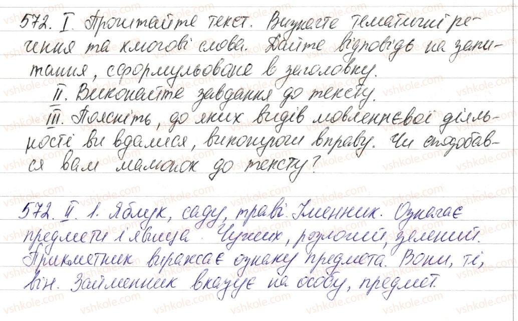6-ukrayinska-mova-vv-zabolotnij-ov-zabolotnij-2014--povtorennya-v-kintsi-roku-68-morfologiya-orfografiya-572-rnd8292.jpg