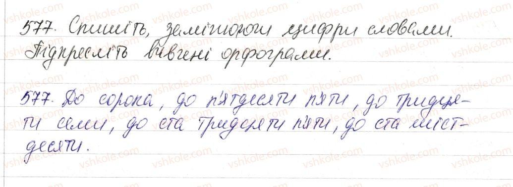 6-ukrayinska-mova-vv-zabolotnij-ov-zabolotnij-2014--povtorennya-v-kintsi-roku-68-morfologiya-orfografiya-577-rnd9765.jpg