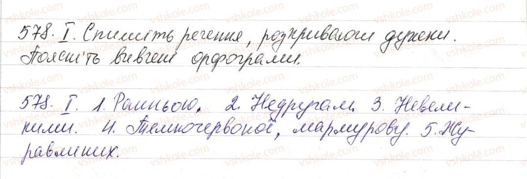 6-ukrayinska-mova-vv-zabolotnij-ov-zabolotnij-2014--povtorennya-v-kintsi-roku-68-morfologiya-orfografiya-578-rnd8599.jpg
