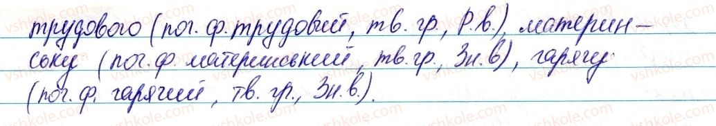 6-ukrayinska-mova-vv-zabolotnij-ov-zabolotnij-2014--prikmetnik-44-vidminyuvannya-prikmetnikiv-366-rnd7211.jpg