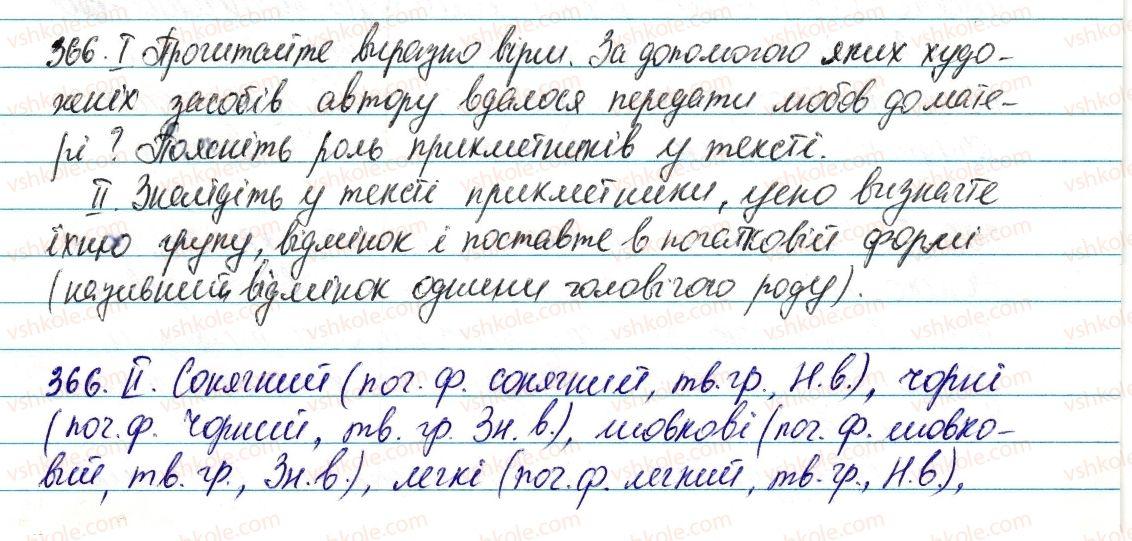 6-ukrayinska-mova-vv-zabolotnij-ov-zabolotnij-2014--prikmetnik-44-vidminyuvannya-prikmetnikiv-366-rnd970.jpg