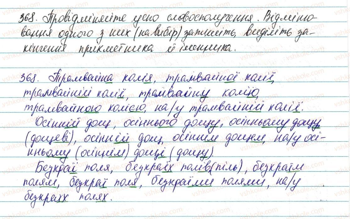 6-ukrayinska-mova-vv-zabolotnij-ov-zabolotnij-2014--prikmetnik-44-vidminyuvannya-prikmetnikiv-368-rnd2329.jpg