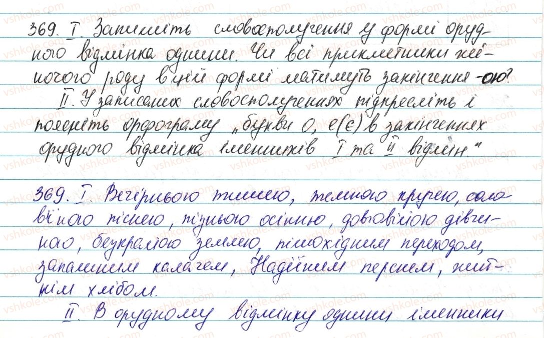 6-ukrayinska-mova-vv-zabolotnij-ov-zabolotnij-2014--prikmetnik-44-vidminyuvannya-prikmetnikiv-369-rnd6789.jpg
