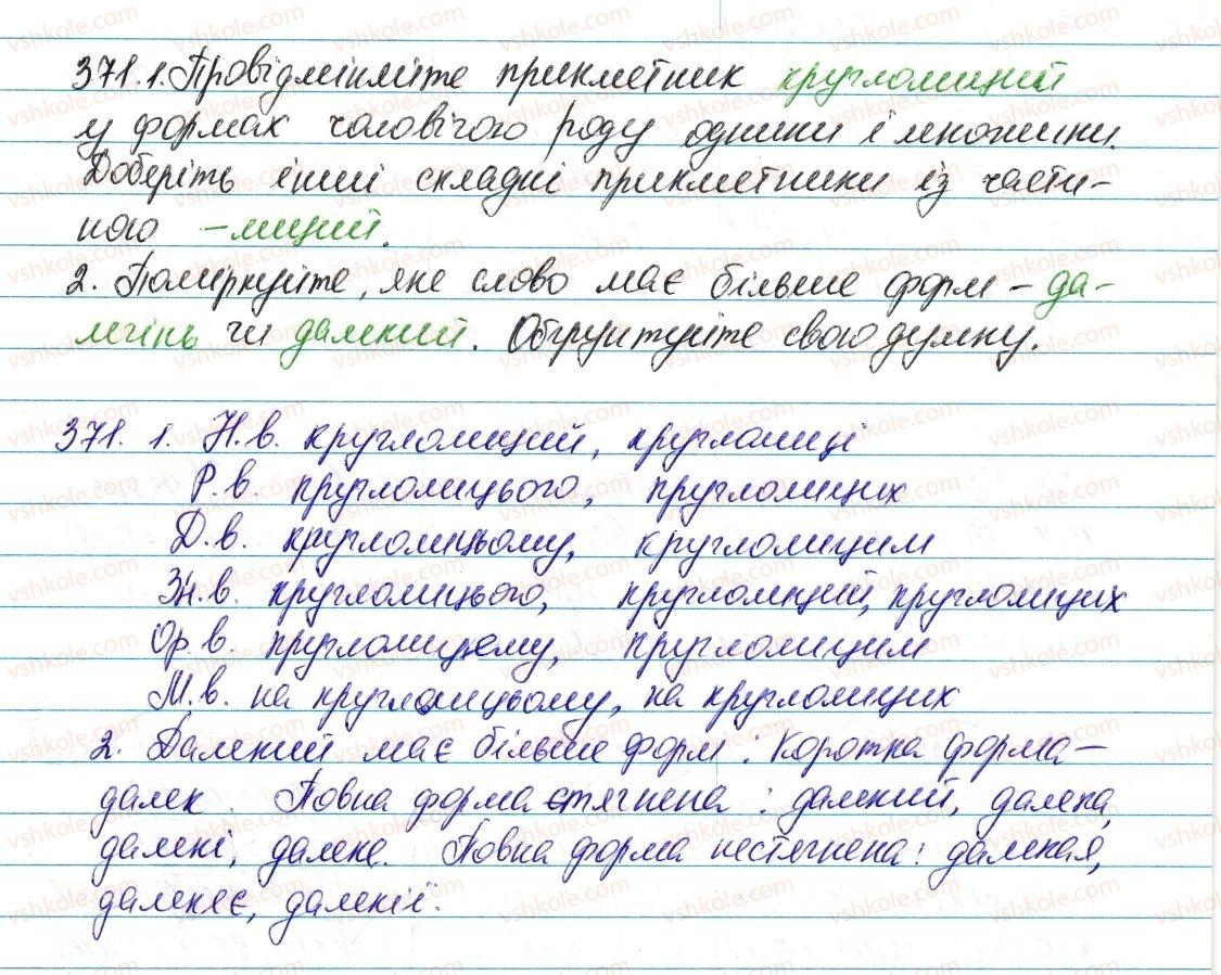 6-ukrayinska-mova-vv-zabolotnij-ov-zabolotnij-2014--prikmetnik-44-vidminyuvannya-prikmetnikiv-371-rnd7861.jpg