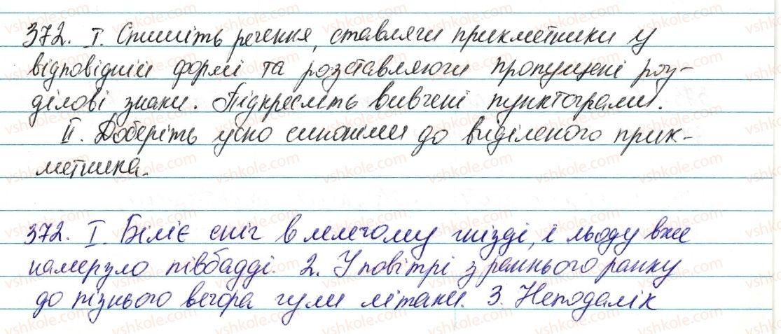 6-ukrayinska-mova-vv-zabolotnij-ov-zabolotnij-2014--prikmetnik-44-vidminyuvannya-prikmetnikiv-372-rnd4521.jpg