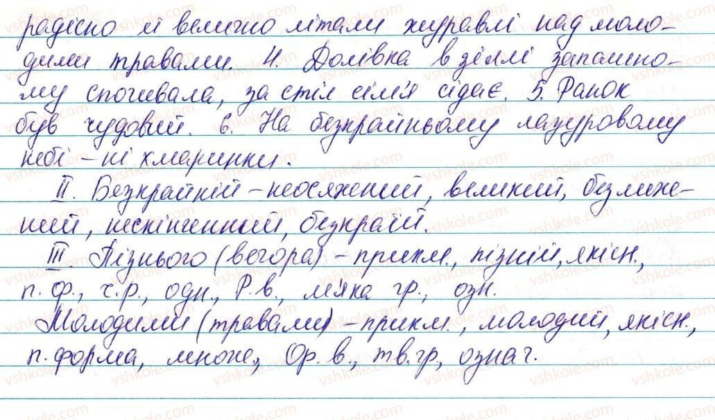 6-ukrayinska-mova-vv-zabolotnij-ov-zabolotnij-2014--prikmetnik-44-vidminyuvannya-prikmetnikiv-372-rnd4606.jpg