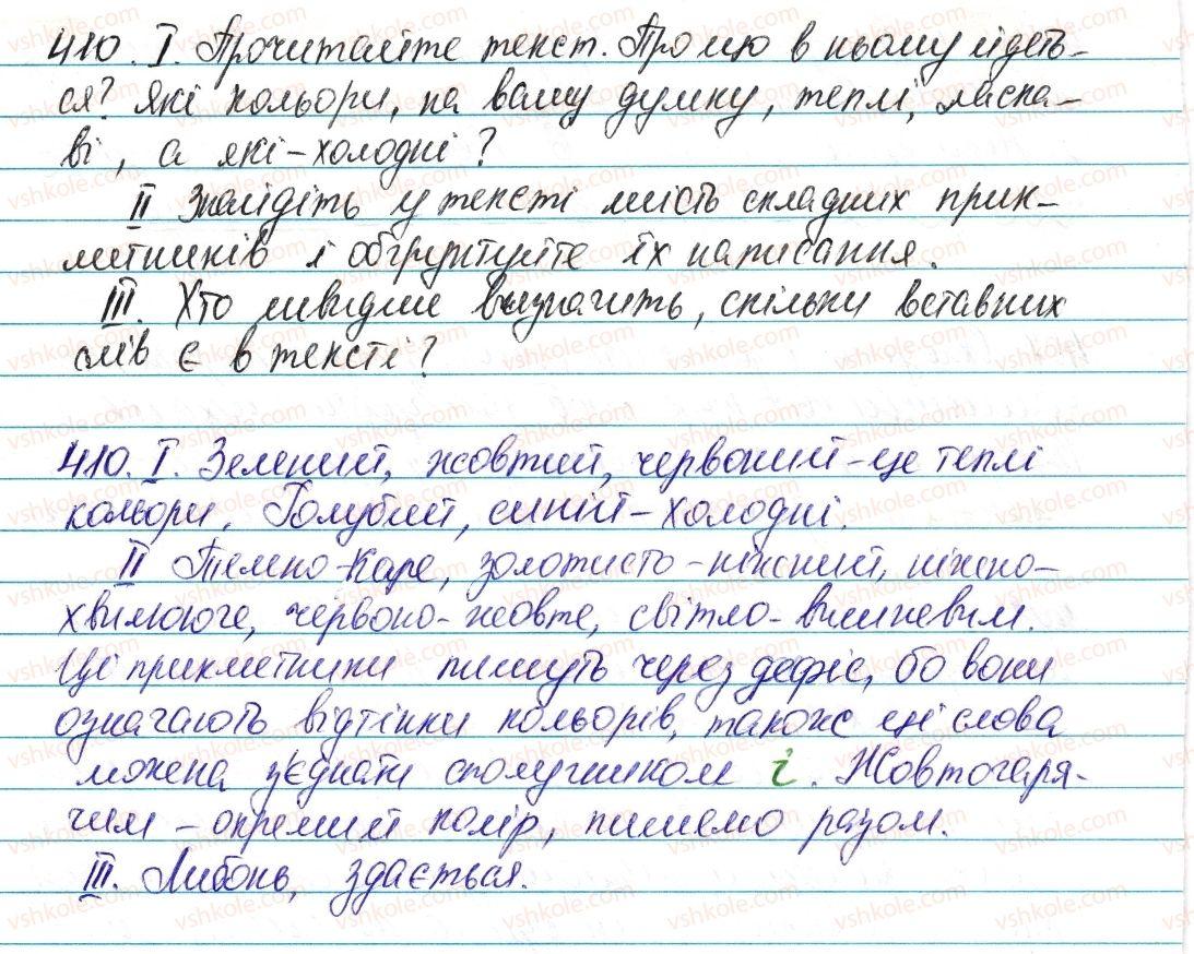 6-ukrayinska-mova-vv-zabolotnij-ov-zabolotnij-2014--prikmetnik-49-napisannya-skladnih-prikmetnikiv-razom-i-cherez-defis-410-rnd2830.jpg