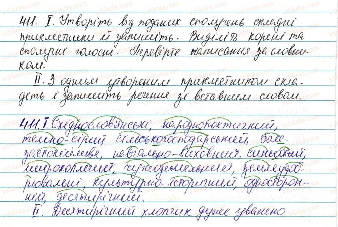 6-ukrayinska-mova-vv-zabolotnij-ov-zabolotnij-2014--prikmetnik-49-napisannya-skladnih-prikmetnikiv-razom-i-cherez-defis-411-rnd7748.jpg
