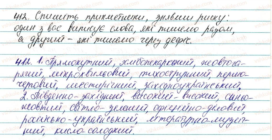 6-ukrayinska-mova-vv-zabolotnij-ov-zabolotnij-2014--prikmetnik-49-napisannya-skladnih-prikmetnikiv-razom-i-cherez-defis-412-rnd6955.jpg