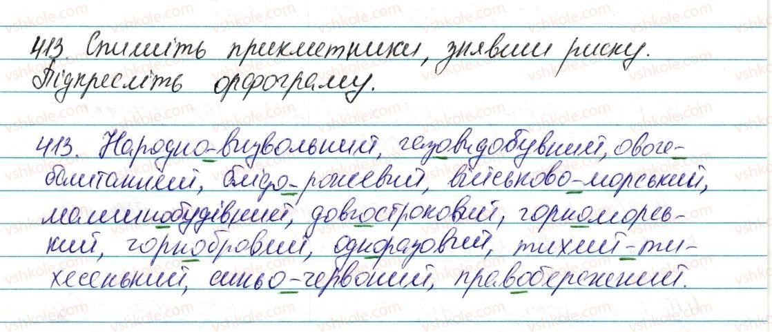 6-ukrayinska-mova-vv-zabolotnij-ov-zabolotnij-2014--prikmetnik-49-napisannya-skladnih-prikmetnikiv-razom-i-cherez-defis-413-rnd4699.jpg