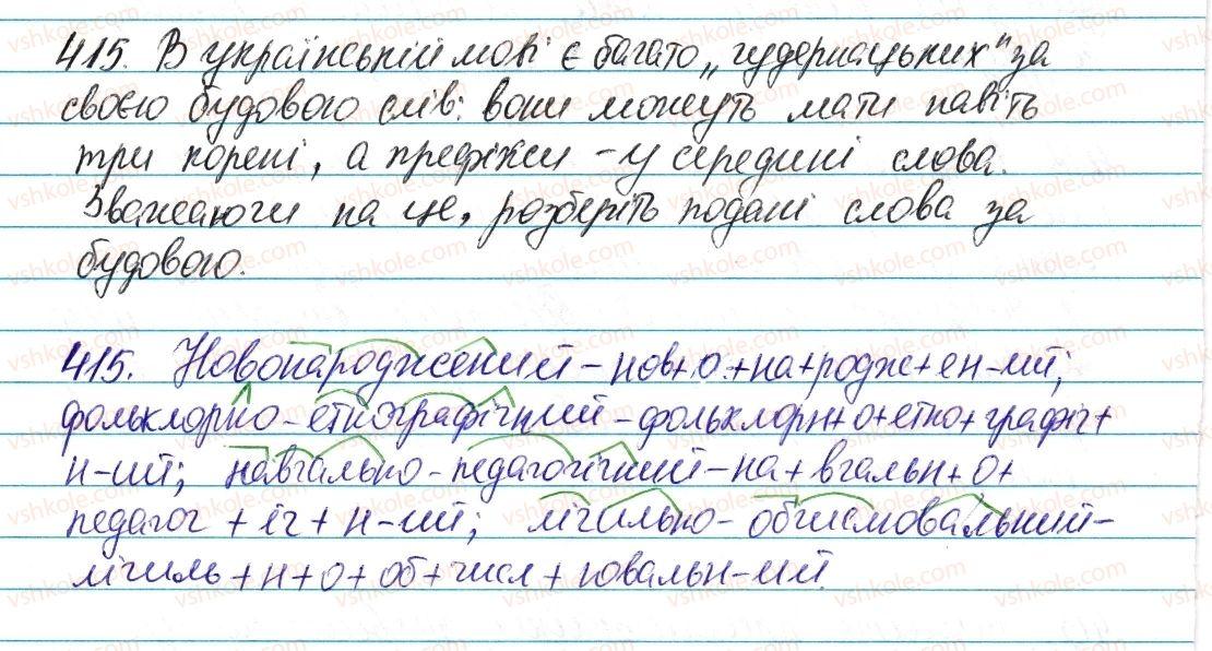 6-ukrayinska-mova-vv-zabolotnij-ov-zabolotnij-2014--prikmetnik-49-napisannya-skladnih-prikmetnikiv-razom-i-cherez-defis-415-rnd8505.jpg