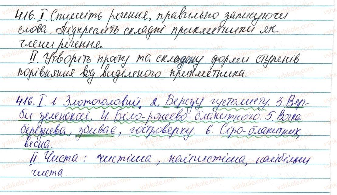 6-ukrayinska-mova-vv-zabolotnij-ov-zabolotnij-2014--prikmetnik-49-napisannya-skladnih-prikmetnikiv-razom-i-cherez-defis-416-rnd1863.jpg