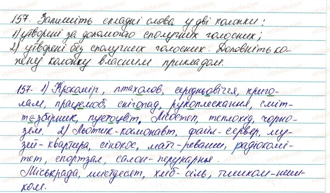 6-ukrayinska-mova-vv-zabolotnij-ov-zabolotnij-2014--slovotvir-orfografiya-19-skladni-slova-pravopis-skladnih-sliv-157-rnd3499.jpg