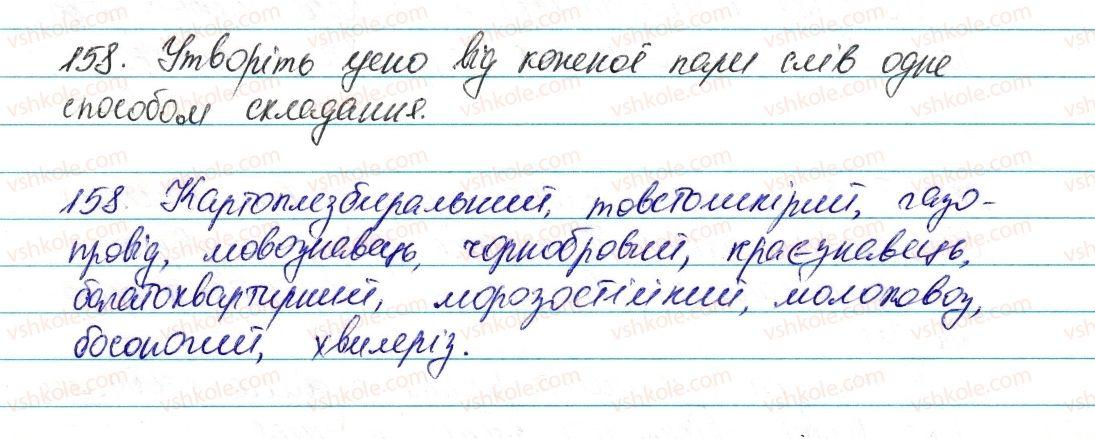 6-ukrayinska-mova-vv-zabolotnij-ov-zabolotnij-2014--slovotvir-orfografiya-19-skladni-slova-pravopis-skladnih-sliv-158-rnd2444.jpg