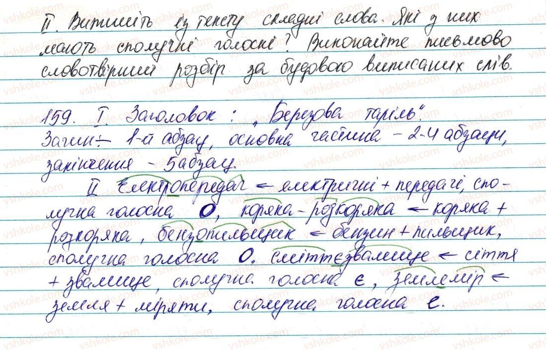 6-ukrayinska-mova-vv-zabolotnij-ov-zabolotnij-2014--slovotvir-orfografiya-19-skladni-slova-pravopis-skladnih-sliv-159-rnd2734.jpg