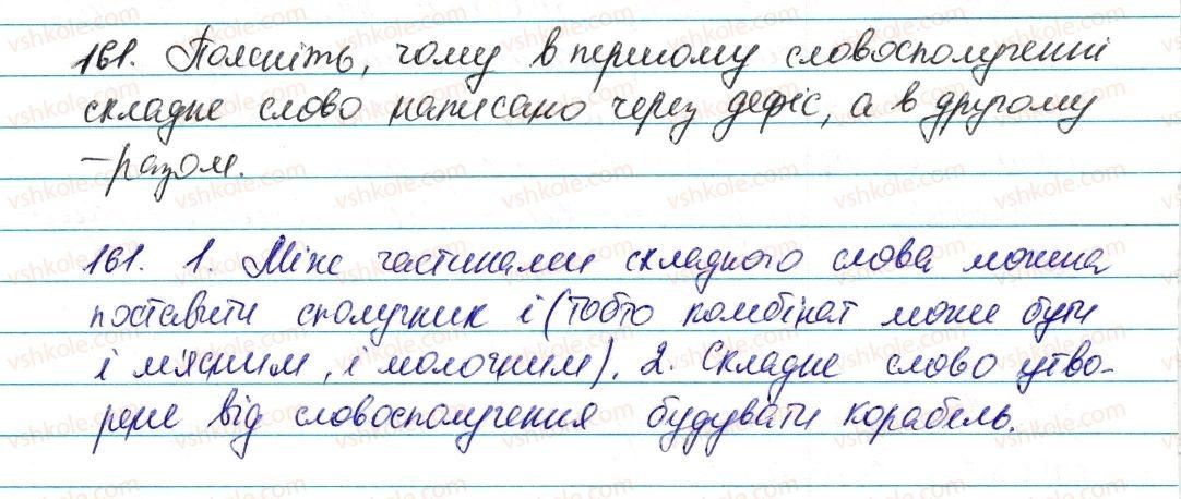 6-ukrayinska-mova-vv-zabolotnij-ov-zabolotnij-2014--slovotvir-orfografiya-19-skladni-slova-pravopis-skladnih-sliv-161-rnd251.jpg
