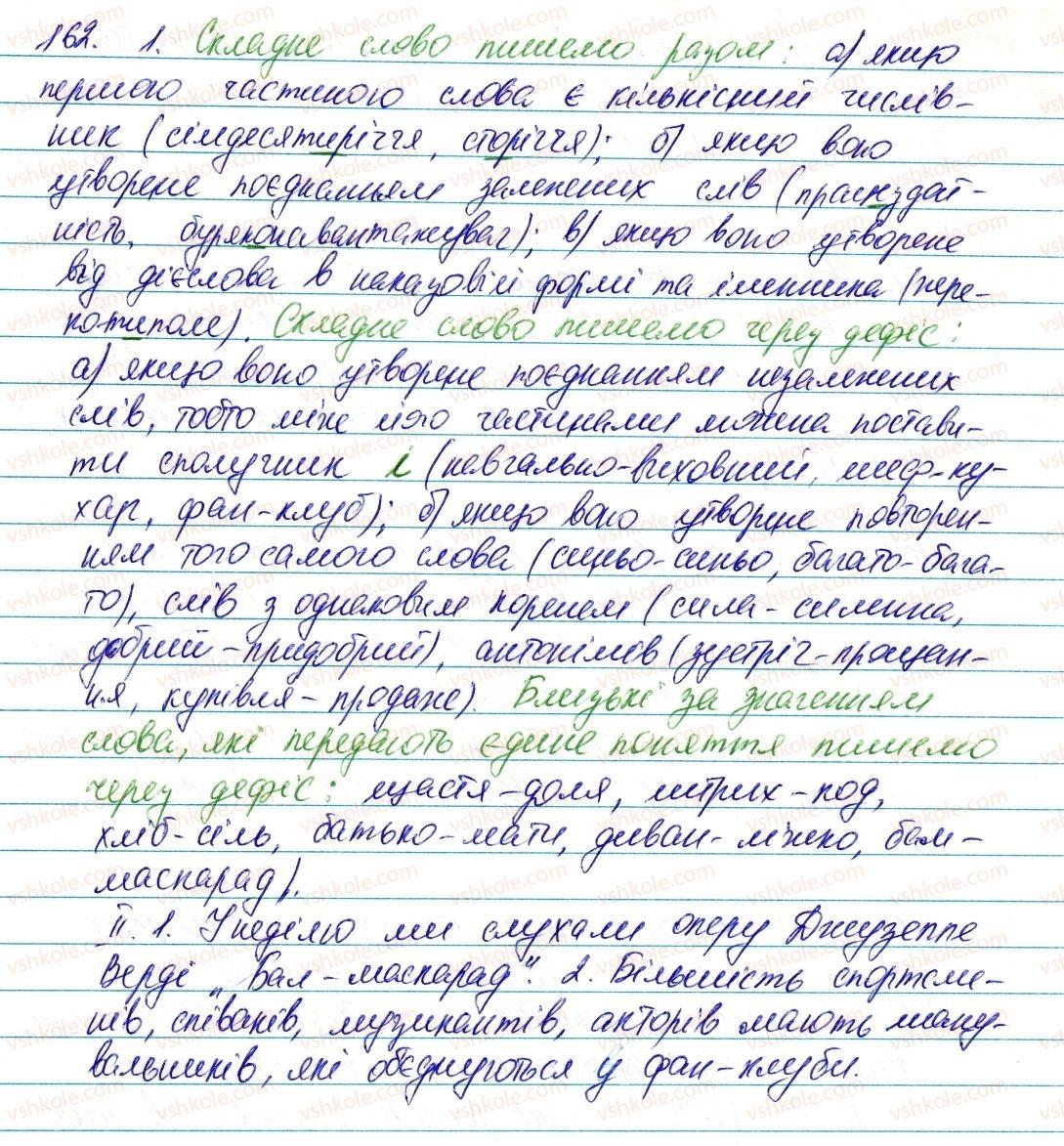 6-ukrayinska-mova-vv-zabolotnij-ov-zabolotnij-2014--slovotvir-orfografiya-19-skladni-slova-pravopis-skladnih-sliv-162-rnd1147.jpg
