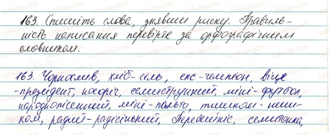 6-ukrayinska-mova-vv-zabolotnij-ov-zabolotnij-2014--slovotvir-orfografiya-19-skladni-slova-pravopis-skladnih-sliv-163-rnd9081.jpg