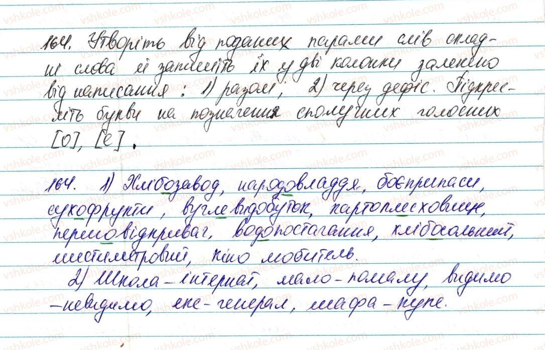 6-ukrayinska-mova-vv-zabolotnij-ov-zabolotnij-2014--slovotvir-orfografiya-19-skladni-slova-pravopis-skladnih-sliv-164-rnd8287.jpg