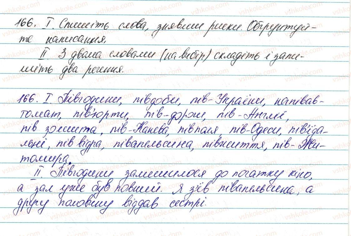 6-ukrayinska-mova-vv-zabolotnij-ov-zabolotnij-2014--slovotvir-orfografiya-19-skladni-slova-pravopis-skladnih-sliv-166-rnd7697.jpg