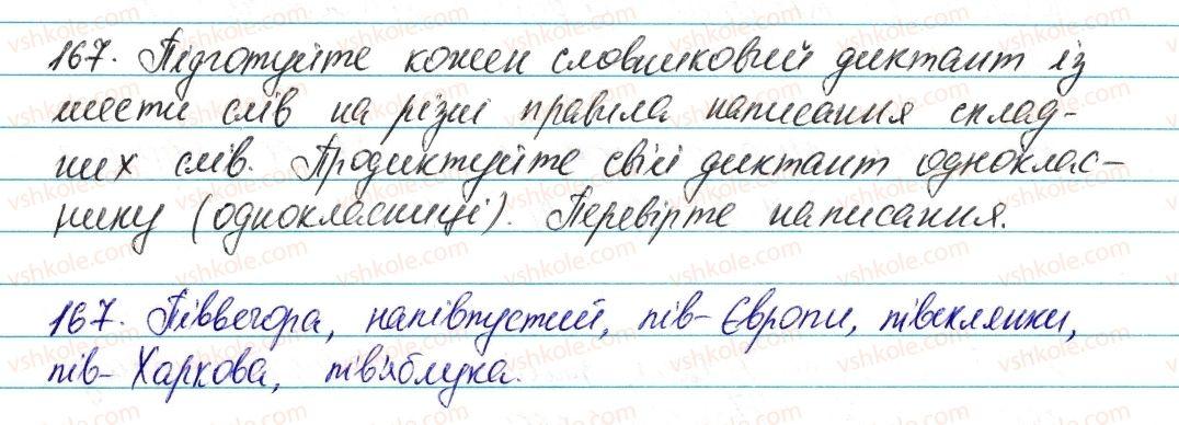 6-ukrayinska-mova-vv-zabolotnij-ov-zabolotnij-2014--slovotvir-orfografiya-19-skladni-slova-pravopis-skladnih-sliv-167-rnd2240.jpg