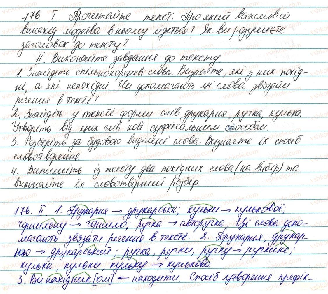 6-ukrayinska-mova-vv-zabolotnij-ov-zabolotnij-2014--slovotvir-orfografiya-21-uzagalnennya-vivchenogo-z-temi-slovotvir-orfografiya-176-rnd3299.jpg