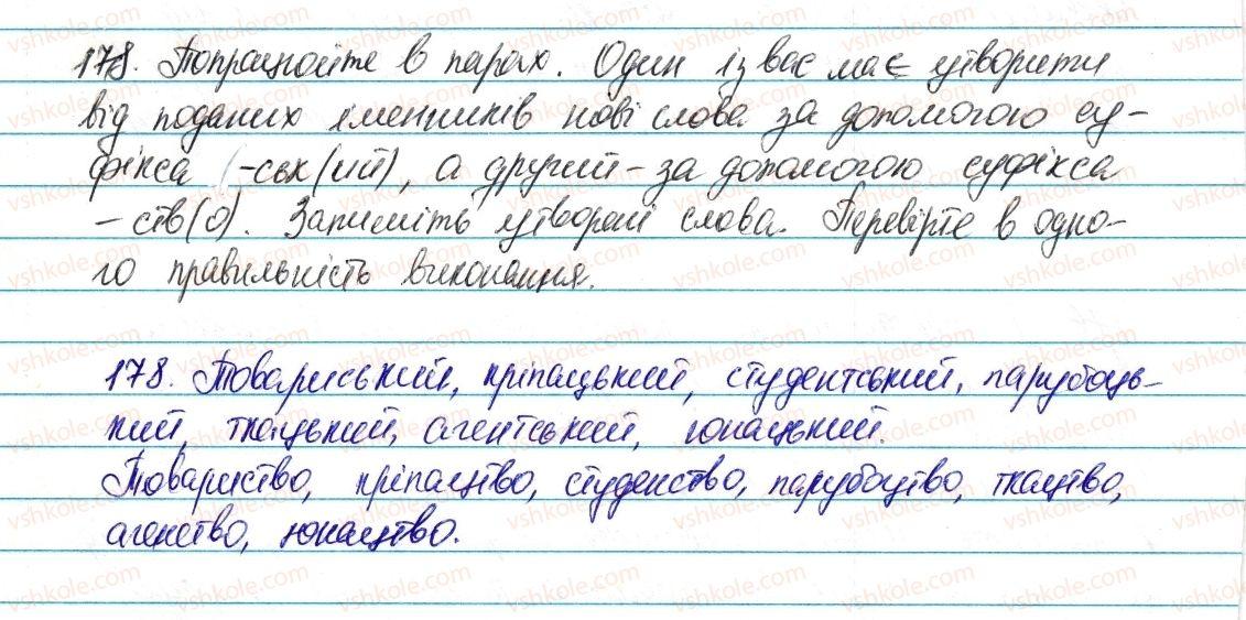 6-ukrayinska-mova-vv-zabolotnij-ov-zabolotnij-2014--slovotvir-orfografiya-21-uzagalnennya-vivchenogo-z-temi-slovotvir-orfografiya-178-rnd601.jpg